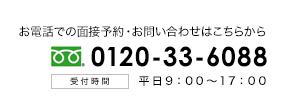 電話番号0120-33-6088